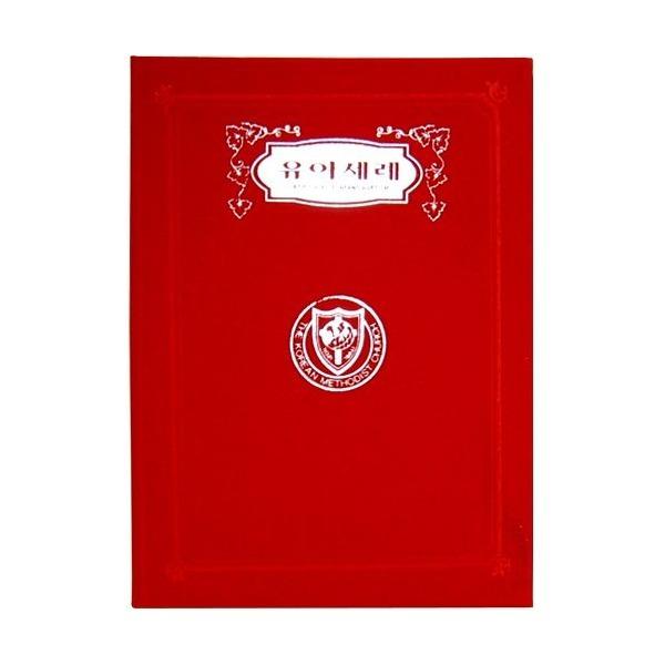 기독교용품/A5 신형 우단증서 (감리교 유아세례)-6277 상품이미지