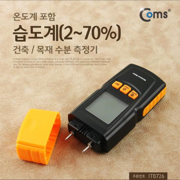 (COMS) 건축 목재 나무 수분측정기/ITB726/습도측정기 상품이미지