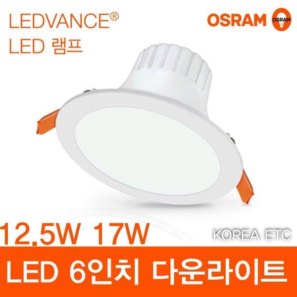 오스람/레드밴스/LED 다운라이트/6인치/12.5W/17W 상품이미지