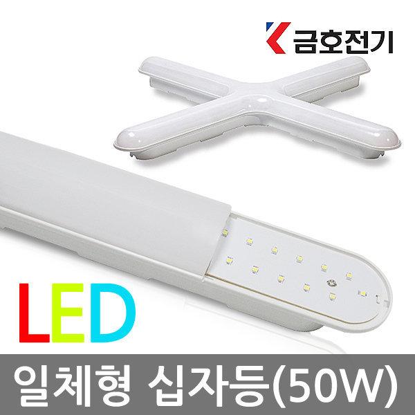금호전기(LED십자등 50w)방등/거실등/주방등/등기구 상품이미지