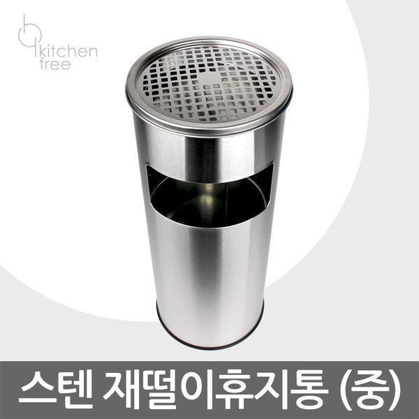 키친프리 스텐 재떨이휴지통/중/대/스텐휴지통/야외용 상품이미지