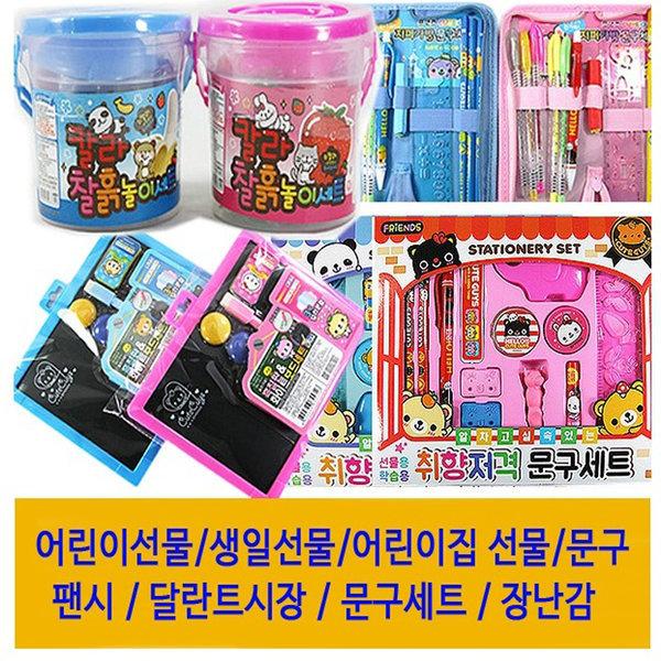 유치원 어린이집생일선물/어린이선물/달란트/문구세트 상품이미지