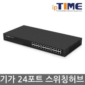 IPTIME SG24000M 기가 24포트 스위칭허브 랙타입