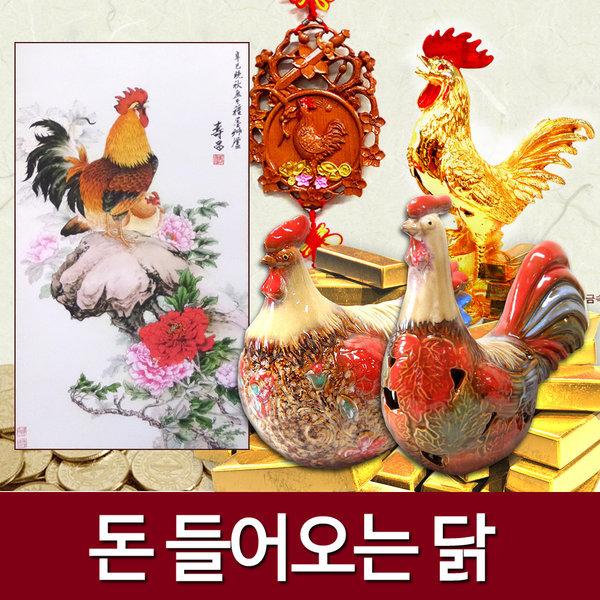 행운의 닭소품 닭그림 도자기닭동상 짐들이 개업선물 상품이미지