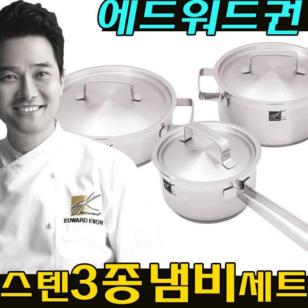 에드워드권 컴팩트 3종 냄비세트/찜기세트/편수/양수 상품이미지