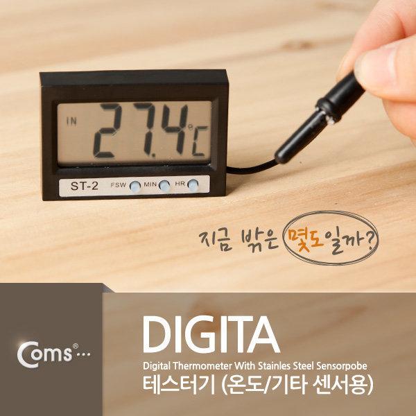 (COMS) 테스터기(온도/기타센서용)/ITA269/온도체크 상품이미지