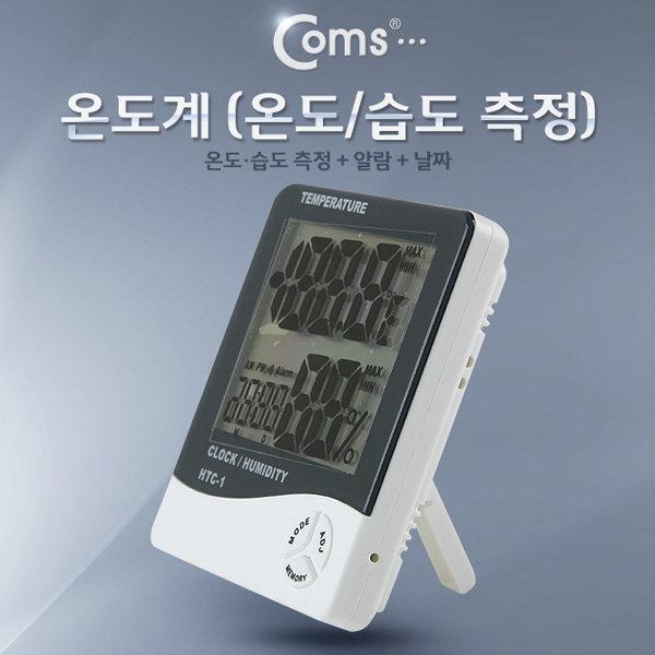 (COMS) 온도계(온도/습도측정)/ITA270/알람/날짜기능 상품이미지