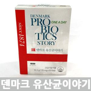 덴마크 유산균이야기 60캡슐/2개월분/프로바이오틱스