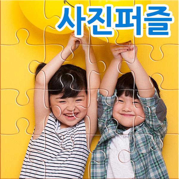 사진퍼즐/직소퍼즐/성경/퀴즈/영어/상식/한자/역사 상품이미지