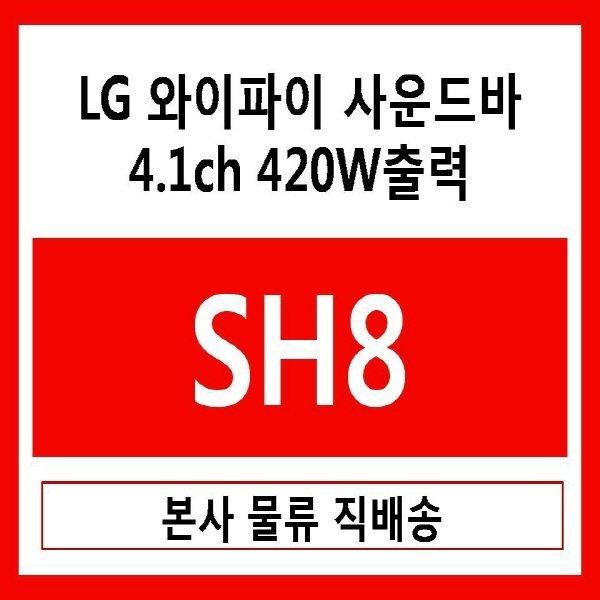 LG와이파이 사운드바 /SH8 / 4.1ch 20W출력 상품이미지