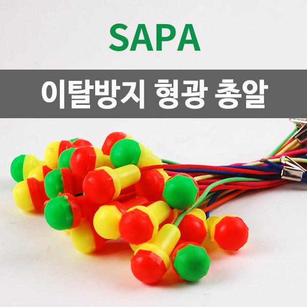 싸파 낚시대 이탈방지 총알/형광총알/뒤꽂이/낚시안전 상품이미지