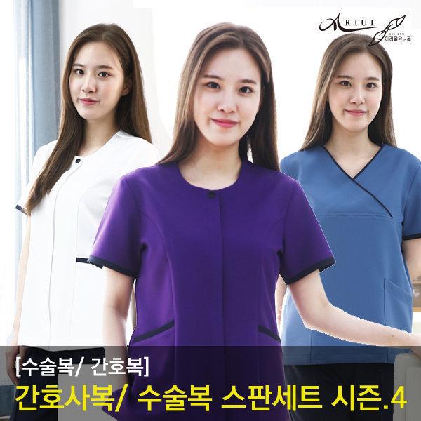 (아리울) 시즌4/ 간호사복 수술복 간호복세트 가디건 상품이미지
