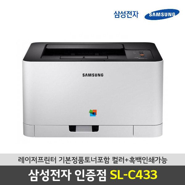 (정품) 삼성전자 SL-C433 삼성프린터 레이저프린터 상품이미지