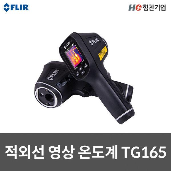 플리어/열화상카메라/적외선영상온도계/TG-135/TG-165 상품이미지