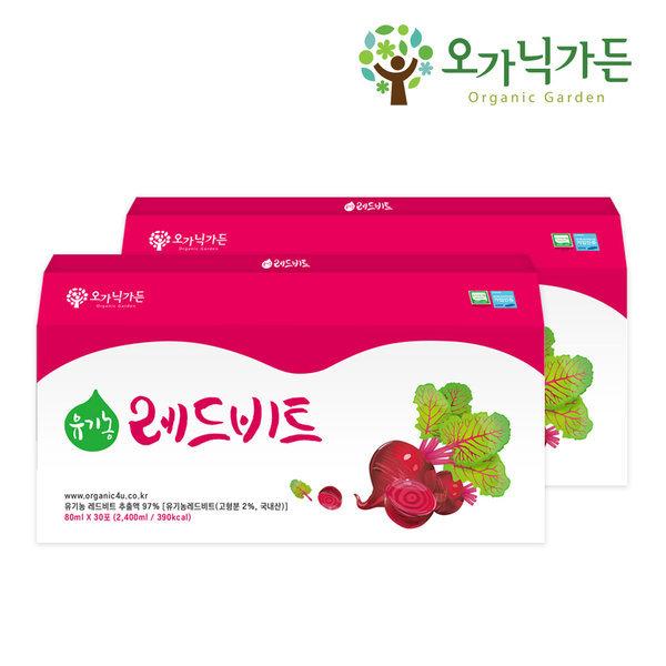 100% 유기농 레드비트(80mlx30포) 레드비트즙 2박스 상품이미지
