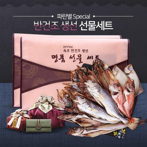 속초산지직송 파란별건어물 스페셜감사 선물세트 (중) 상품이미지