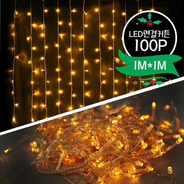 LED 100구 160구 120구 연결 커튼라이트 트리전구 상품이미지