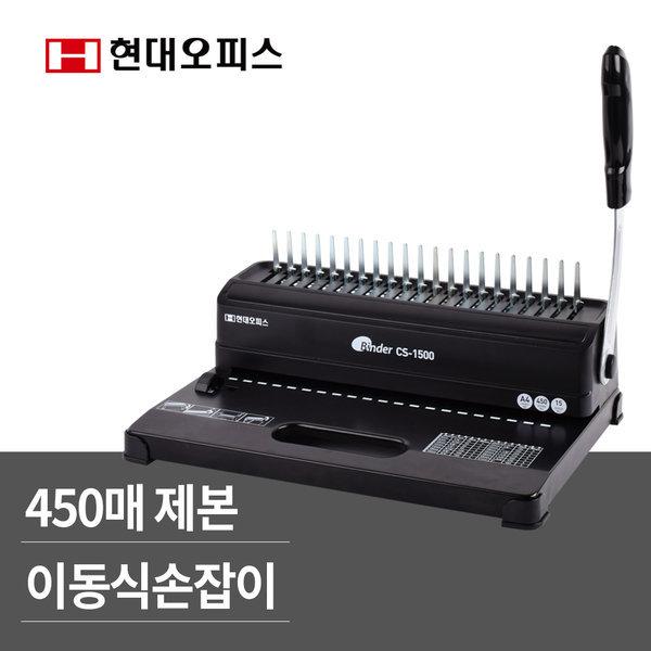플라스틱링 제본기 CS-1500 개인 가정용/스트립/스프링 상품이미지