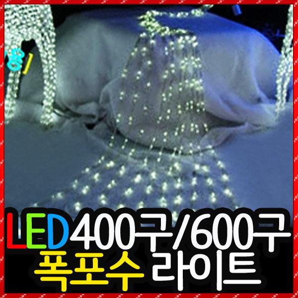 LED400구 600구 폭포수 조명  크리스마스 트리 램프 상품이미지