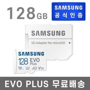 [삼성전자]microSDXC Class10 EVO Plus 128GB/64GB UHS-I U3 4K