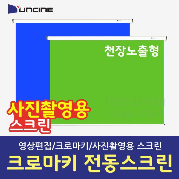 IT)윤씨네/크로마키스크린/전동노출/100인치/블루원단 상품이미지