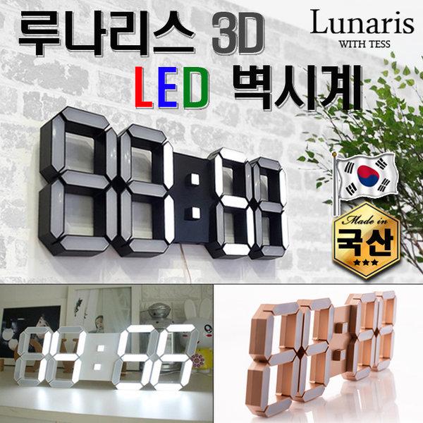 루나리스 3D LED 벽시계 / 사은품증정행사 상품이미지