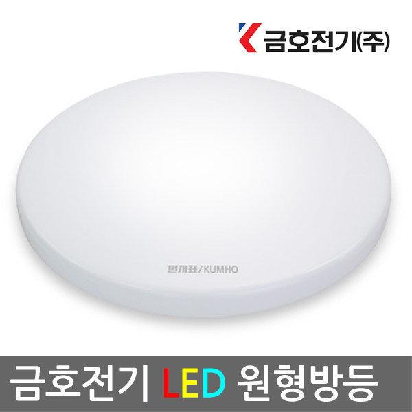 금호 LED방등 50w 60w 거실등 방등 주방등 LED등기구 상품이미지