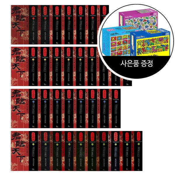 (35권) 군림천하 1~35 + 라인프렌즈 직소퍼즐 한정 / 파피루스 상품이미지