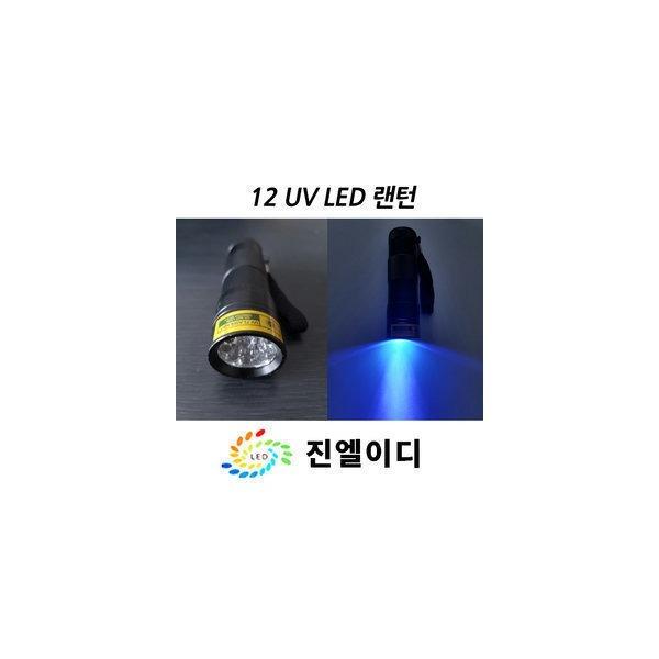 자외선램프 uv랜턴 위폐 형광 네일 UV경화 블랙라이트 상품이미지