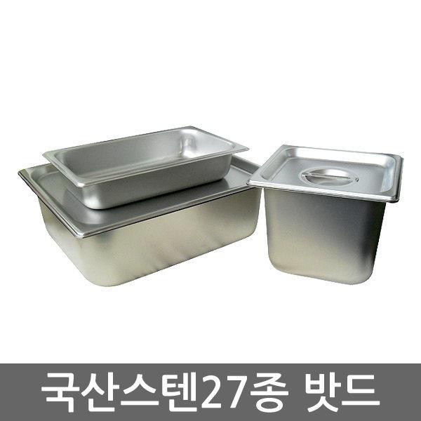 스텐밧드 밧드 받드 1/3바트 반찬 양념통 보관 상품이미지