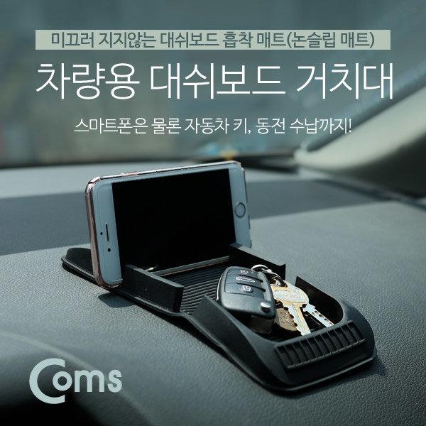 Coms IB472  차량용 거치대 대쉬보드거치 흡착매트 상품이미지