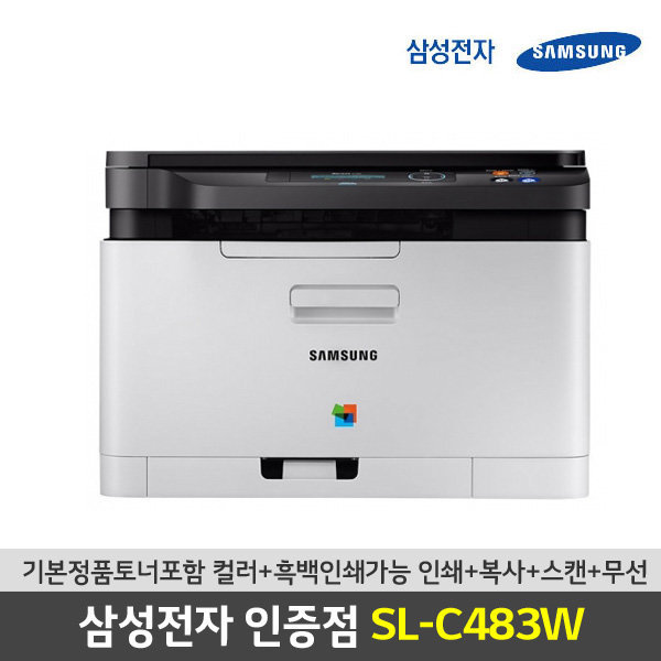 삼성전자  SL-C483W 레이저복합기 삼성복합기 상품이미지