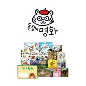 돌잡이 명화 세트  : 돌잡이 명화 (전65종) 우리아이 스마트한 오감발달/ 세이펜활용도서/ 세이펜별매  편집부