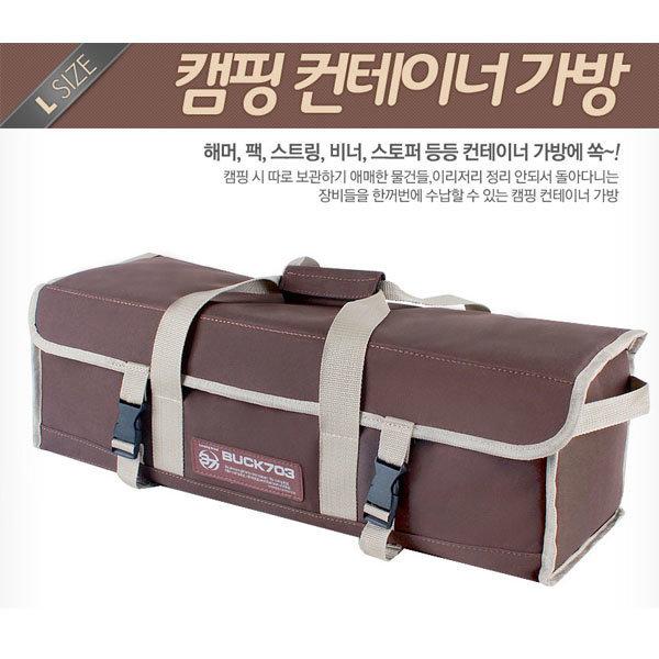 자립형 인티메이트 컨테이너가방(대)/폴대/팩/공구함 상품이미지