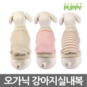 디자인퍼피 오가닉 강아지옷 실내복 유기농 내복