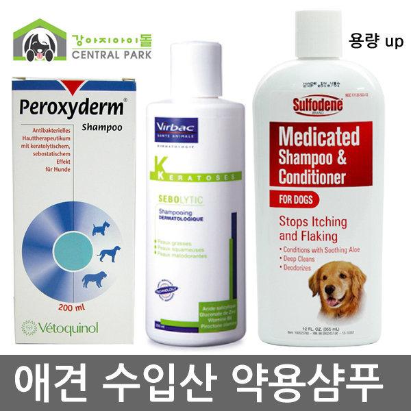 애견 강아지 약용 샴푸 피부/병/버박/설포덴/페록시덤 상품이미지
