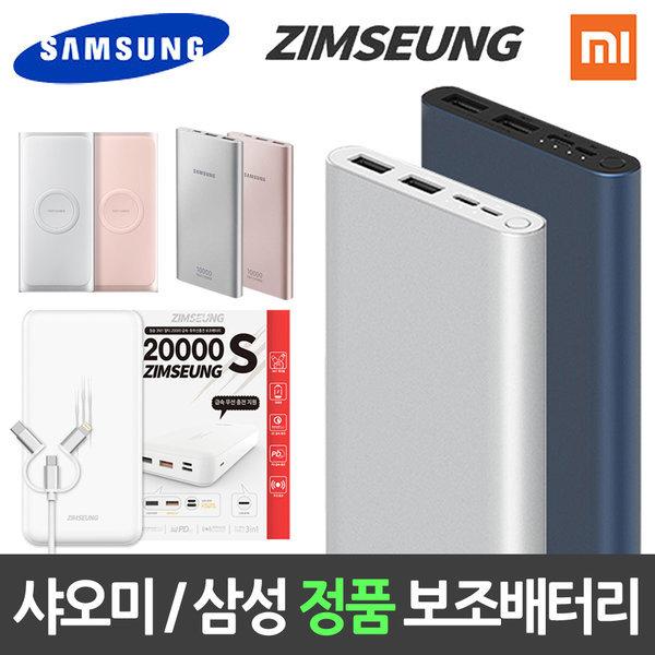 샤오미 정품/10000 2세대/20000mah/보조배터리/케이스 상품이미지