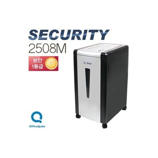 SECURITY-2508M / 보안 1등급 문서세단기/오피스큐브 상품이미지