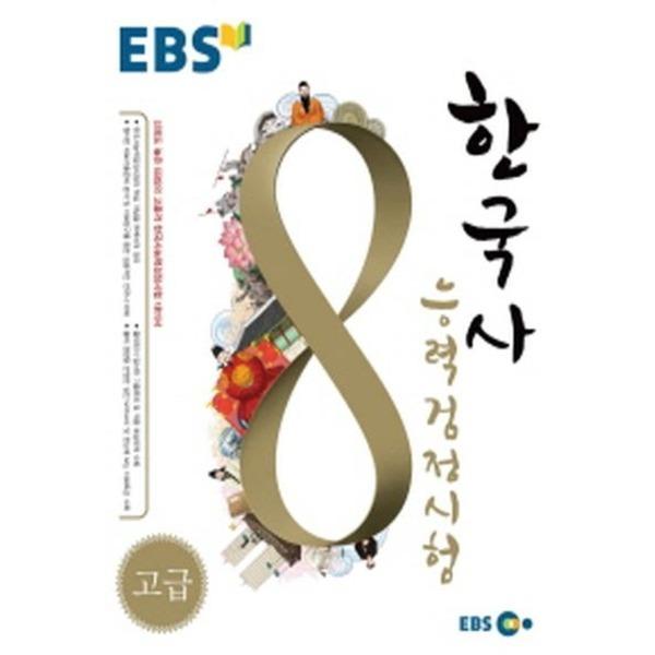 EBS한국교육방송공사 EBS 한국사능력검정시험 고급 (2015) 상품이미지