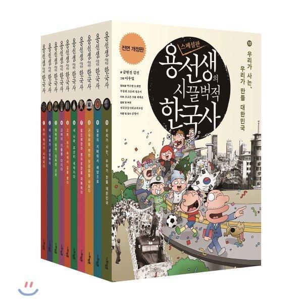 용선생의 시끌벅적 한국사 1-10권 세트 스페셜판 : 전면개정판 상품이미지