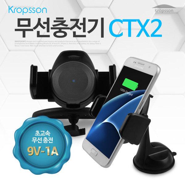 크랩슨 HR-CTX2 차량용 고속 무선 충전 거치대 3종 상품이미지
