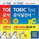ETS 신 토익 공식실전서 RC + LC 세트 상품이미지