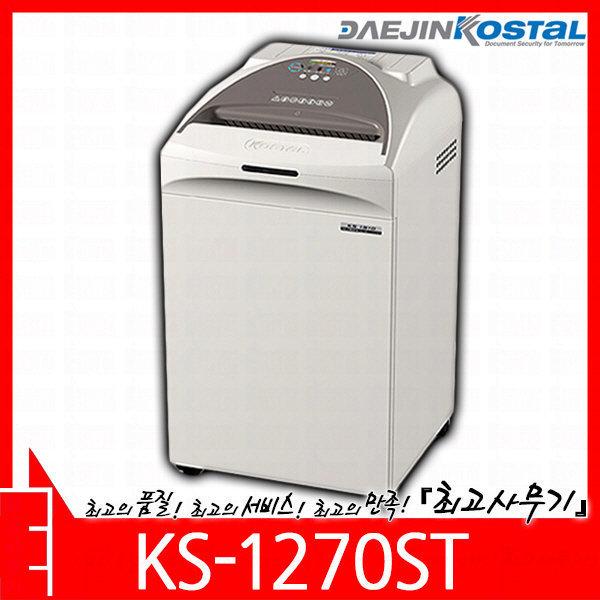 대진코스탈 KS-1270ST 문서세단기 상품이미지