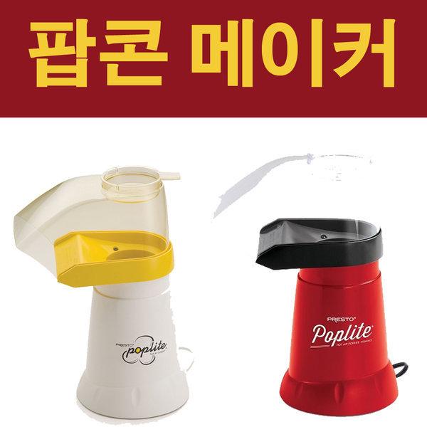 Presto 프레스토 핫에어 팝콘/메이커/기계/제조기 상품이미지