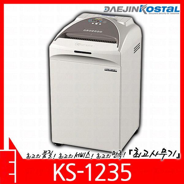 대진코스탈 문서세단기 KS-1235 KS1235 상품이미지