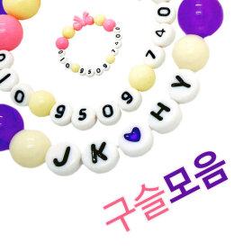 숫자구슬 알파벳구슬 미아방지목걸이 팔찌 이니셜 DIY