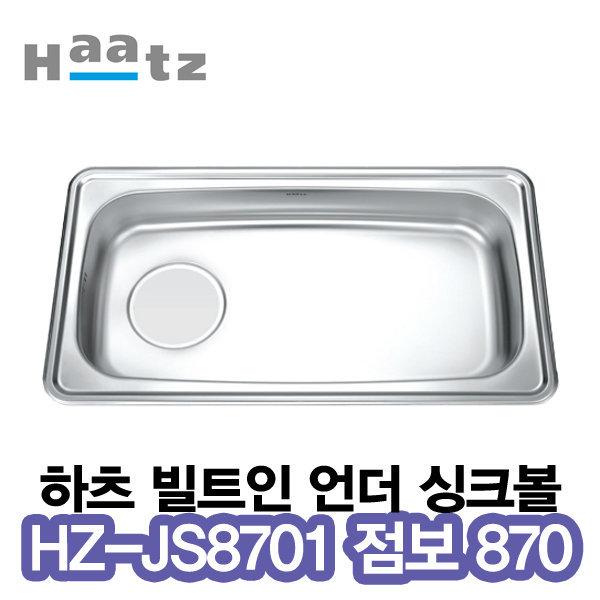 하츠/HZ-JS8701/점보870/언더씽크볼/빌트인/힛트몰 상품이미지