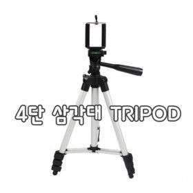 카메라삼각대/휴대폰삼각대/삼각대/트라이포드