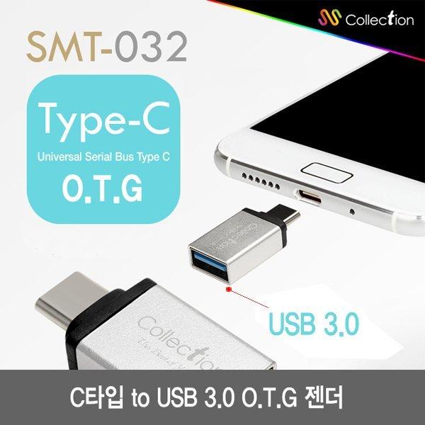 (Collection) Collection SMT-032 C타입 OTG USB3.0 젠더 상품이미지