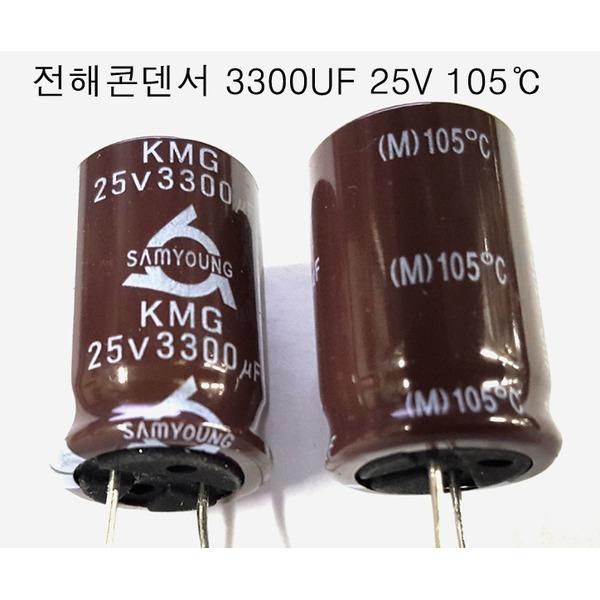 전해콘덴서 3300UF25V  105  50종류 모아콘덴서 상품이미지